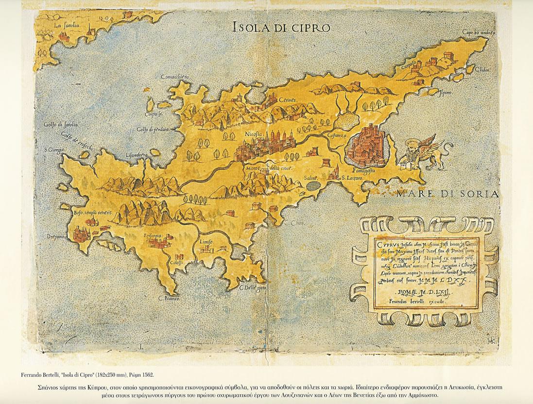 Την Κύπρο και τα μάτια σας... (και μια παρατήρηση για τη διαπραγμάτευση των δανειακών)